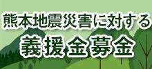熊本地震災害に対する義援金募金