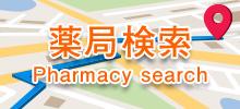 小田原薬剤師会 保険薬局検索