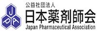 公益法人 日本薬剤師会