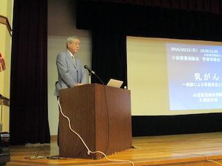 H28.10.13学術研修会
