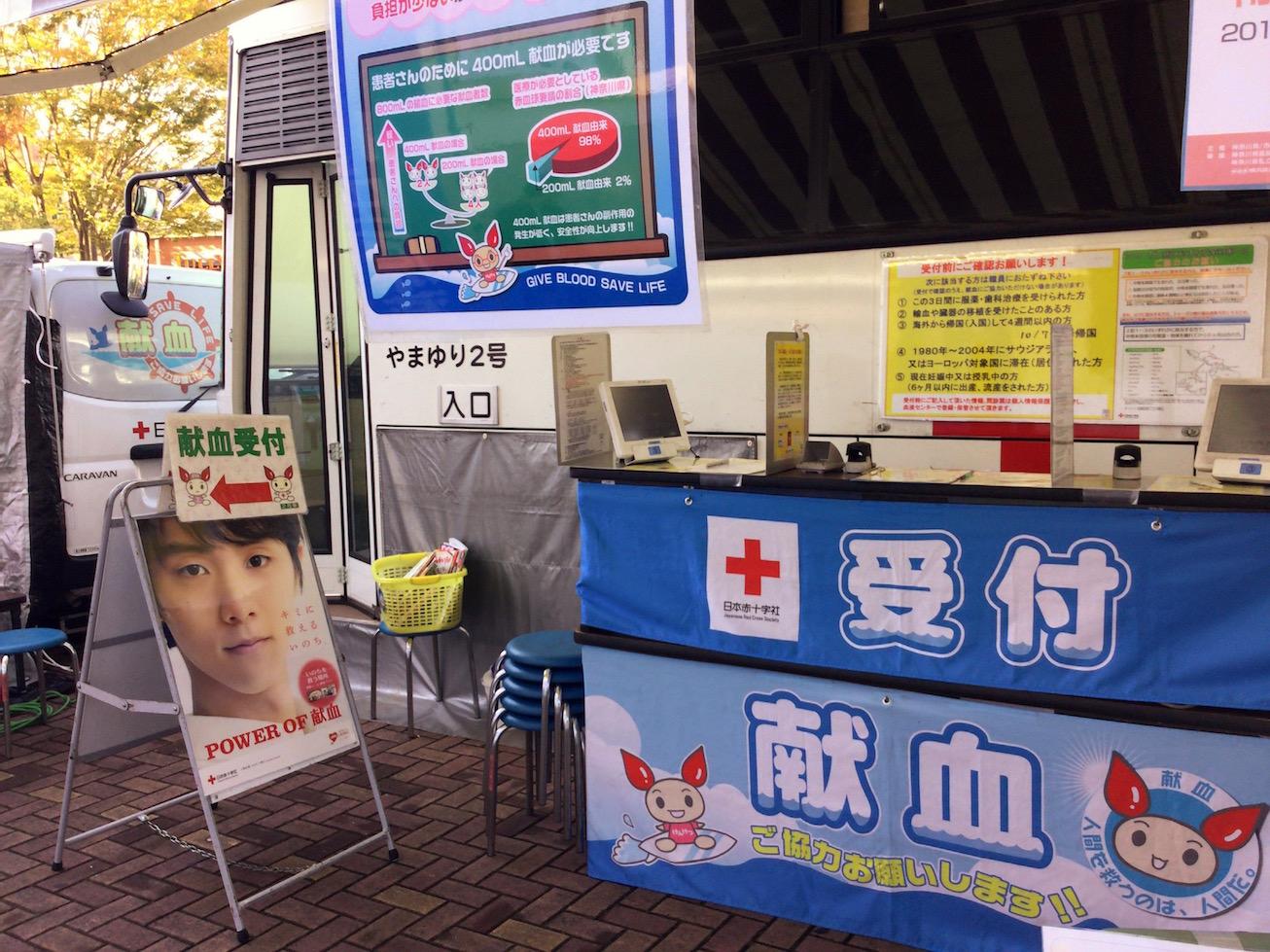 献血推進事業の様子