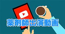 小田原薬剤師会薬剤師出演動画