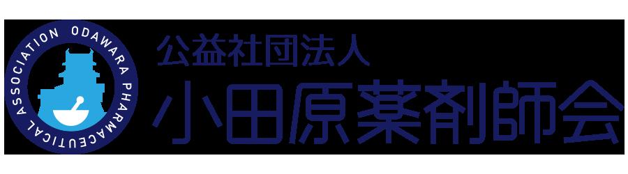 公益社団法人 小田原薬剤師会