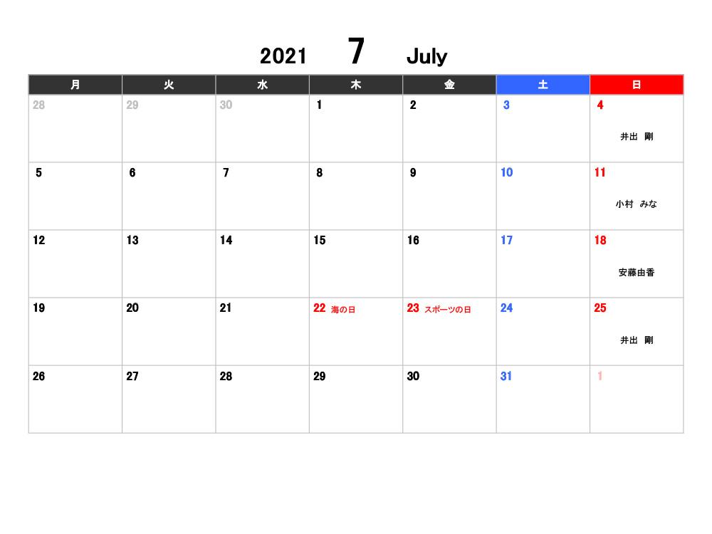 コロナワクチン集団接種 派遣薬剤師シフト表 箱根町7月
