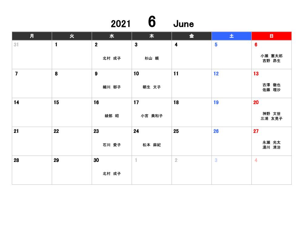 コロナワクチン集団接種 派遣薬剤師シフト表 大井町6月