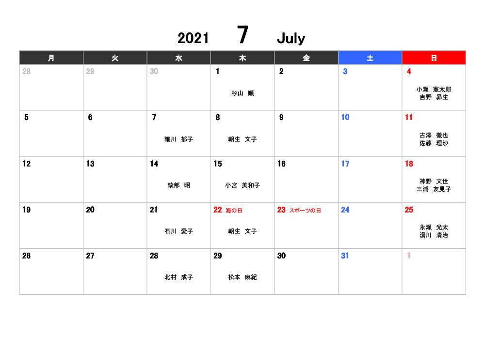 コロナワクチン集団接種 派遣薬剤師シフト表 大井町7月