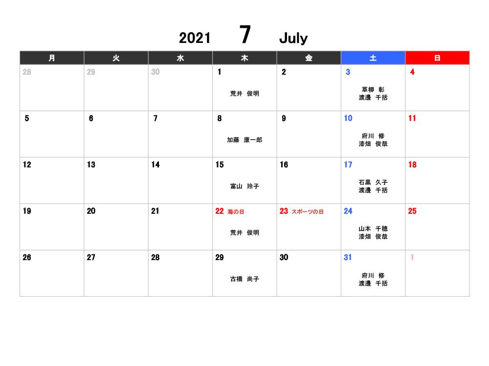 コロナワクチン集団接種 派遣薬剤師シフト表 山木町7月